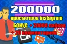 80000 лайков + 50000 просмотров + 50 комментариев Instagram 6 - kwork.ru