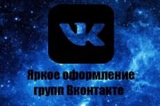 Оформление вашей группы Вконтакте. Обложка и аватар 255 - kwork.ru