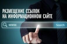 Размещение вечных ссылок на посещаемом новостном сайте 7 - kwork.ru