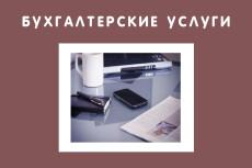 Бухгалтерское сопровождение, аутсорсинг 15 - kwork.ru