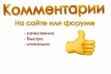 Напишу 10 комментариев к Вашим статьям, на форуме, сайте 23 - kwork.ru