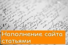 Новости для сайта. Написание, публикация 12 - kwork.ru