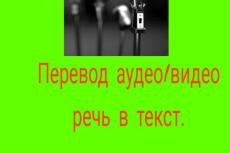 Перепишу, отредактирую Ваш текст, исправлю ошибки 10 - kwork.ru