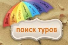 Подберу для вас тур для отдыха в любую страну по минимальной цене 19 - kwork.ru