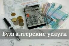 Ведение бухгалтерского учета 21 - kwork.ru