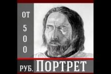 Портрет по фото 10 - kwork.ru