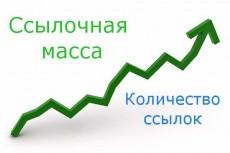 Ручной прогон по гостевым сайтам (сайты с тиц от 0 до 2400), в базе 300 сайтов 10 - kwork.ru