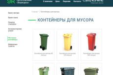 Установлю метрику на ваш сайт 13 - kwork.ru