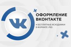 Оформление группы Вконтакте. Обложка, меню Вконтакте 91 - kwork.ru