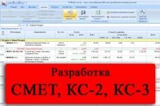 Составлю смету, КС-2, КС-3, коммерческая смета 67 - kwork.ru