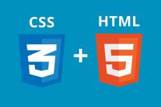 Доработка и корректировка верстки HTML, CSS, JS 92 - kwork.ru