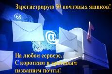 Зарегистрирую 60 почтовых ящиков в любой системе почты 11 - kwork.ru