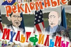 Идея рекламного ролика 8 - kwork.ru