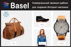 Создам персональный блог 34 - kwork.ru