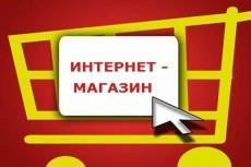 Установлю Яндекс карту  на сайт 4 - kwork.ru