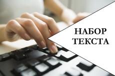 Перевод документов в электронный вид 22 - kwork.ru