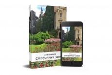 Электронное издательство с эффектом перелистывания страниц с видео 3 - kwork.ru