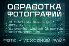 Высококачественная обработка любой сложности 17 - kwork.ru
