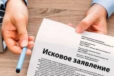 Составление искового заявления 23 - kwork.ru