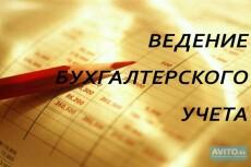 1с Бухгалтерия 5 - kwork.ru