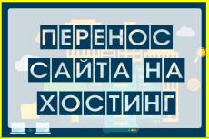 Подключу домен к почте mail. ru или Яндекс 5 - kwork.ru