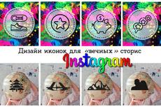 Дизайн Instagram 14 - kwork.ru