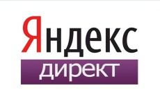 Оптимизация. Рекламная кампания Яндекс Директ 10 - kwork.ru