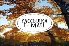 E-mail рассылка по своей базе в 5500 адресов 9 - kwork.ru