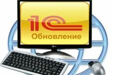 программирую 1С 6 - kwork.ru