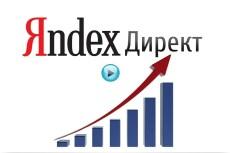 Настрою рекламную кампанию в Яндекс Директ (100 объявлений на 100 ключевых слов) 11 - kwork.ru