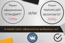Меню для группы вконтакте и аватар в едином стиле 8 - kwork.ru
