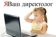 Создам полноценную рекламную кампанию в Яндекс.Директ 3 - kwork.ru
