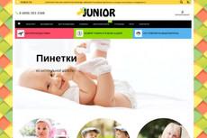 Готовый интернет-магазин JE-sagitta 7 - kwork.ru