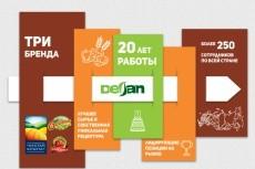Создам каталог 21 - kwork.ru