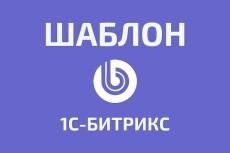 Оптимизация сайта 1с-Bitrix Битрикс 9 - kwork.ru