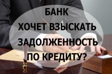 Проверю контрагента 4 - kwork.ru