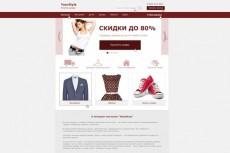 сделаю веб-дизайн сайта в PSD 5 - kwork.ru