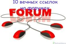 10 follow ссылок на форумах 18 - kwork.ru