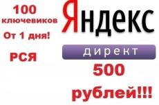 Создам рекламную кампанию в Яндекс. Директ (100 объявлений) 3 - kwork.ru