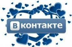 Рассылка 300 сообщений в ЛС ВК 4 - kwork.ru