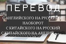 Качественный перевод на китайский язык. Носитель-китаец 20 - kwork.ru