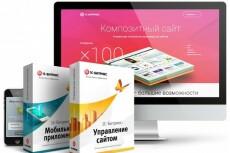 Сайт с вашим дизайном 10 - kwork.ru