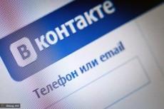 100 живых участников в группу ВК 4 - kwork.ru