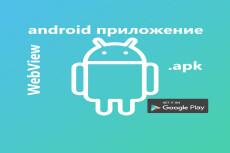 Напишу приложение под Android 18 - kwork.ru