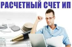 Помогу подготовить пакет документов на открытие ИП 10 - kwork.ru