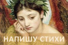 Напишу небольшие тексты для Вашего сайта 15 - kwork.ru