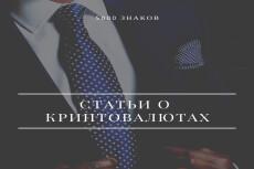 Напишу статью 5000 символов 3 - kwork.ru