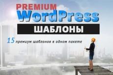 Продам пакет премиум шаблонов html5/css3 3 - kwork.ru