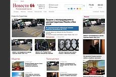 Автонаполняемый новостной портал Корреспондент 4 - kwork.ru