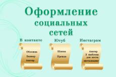 Оформлю вашу группу в соц.сетях 11 - kwork.ru